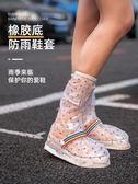 雨鞋套防水雨天防雨加厚防滑耐磨底下雨天神器腳套戶外雨靴女鞋套  極有家