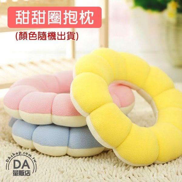 《DA量販店》食物 造型 甜甜圈 抱枕 坐墊 靠枕 護腰 顏色隨機(59-834)