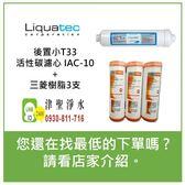 津聖【賴 ID:0930-811-716】Liquctec 後置小T33活性碳濾心(IAC-10)+三菱樹脂濾心3支