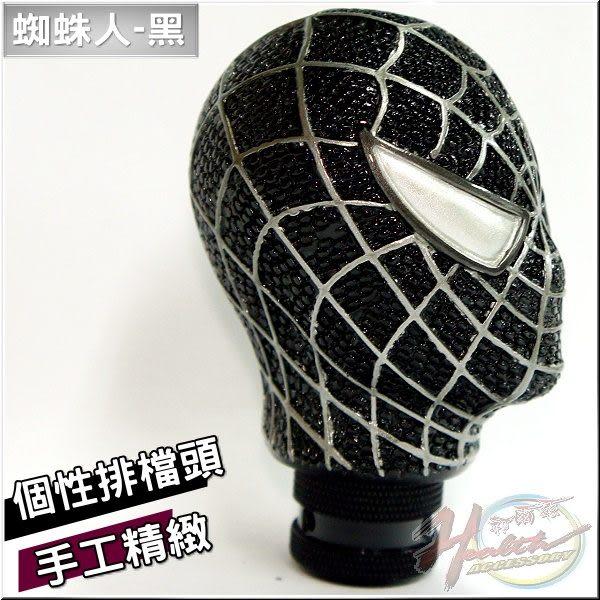[00276093] 蜘蛛人排檔頭 (黑色)