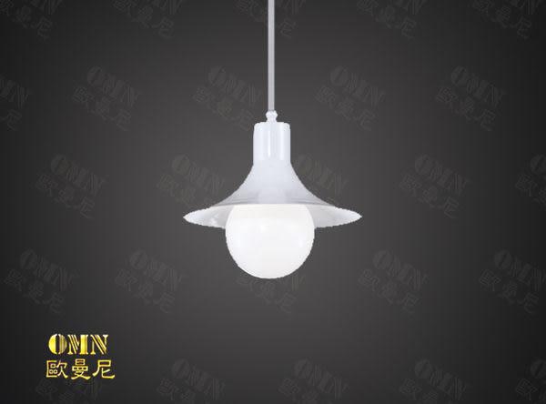 吊燈★白色簡約 鋼材烤漆 單吊燈 ♥燈具燈飾專業首選♥♥歐曼尼♥