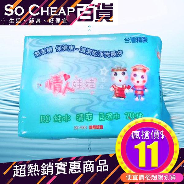 RO純水 無香精 柔濕巾 20抽(20入)濕紙巾 小包裝 隨手包 寶寶紙巾
