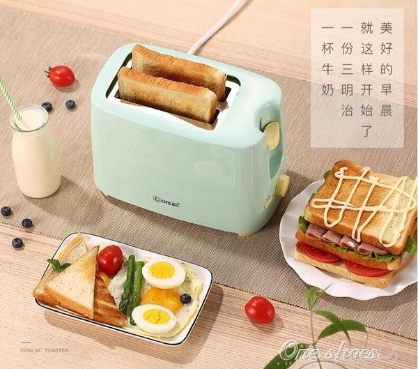 烤麵包機家用早餐吐司機全自動迷你多士爐烤土司機 【免運快出】