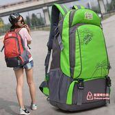 戶外登山包 旅行背包男書包女士雙肩包旅游出差休閒運動戶外輕便大容量登山包 7色