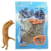 【zoo寵物商城】Jumbai《津月》風味燒 犬貓專用小魚干-80g*1包