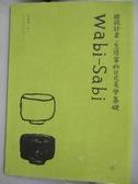 【書寶二手書T6/藝術_LML】Wabi-Sabi:給設計者.生活家的日式美學基礎_李歐納柯仁