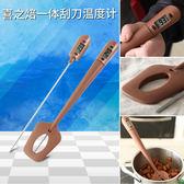 一體硅膠刮刀溫度計熬糖漿巧克力牛軋糖常用食品電子溫度計