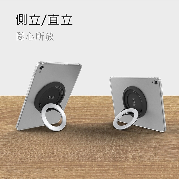 【Rolling-ave.】iCircle iPad 保護殼支撐架(PRO11吋)(Air10.9吋)