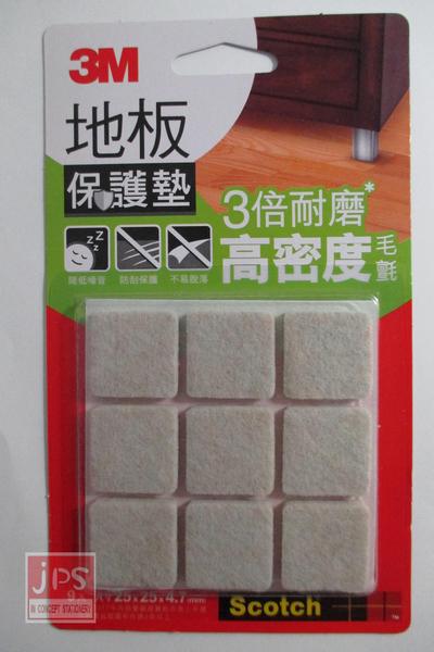 3M 米色方型地板保護墊 (25mm 9入) F2501