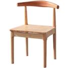 餐椅 CV-765-2 大牛角餐椅【大眾家居舘】