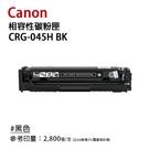 【有購豐】CANON CRG-045 M 副廠 黑/紅/藍/黃 色碳粉匣(CRG045H)|適用:MF632Cdw
