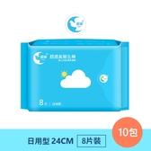 │組合更優惠│ 愛康衛生棉-日用型 10 入