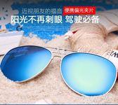 太陽鏡偏光鏡墨鏡夾片蛤蟆鏡男女款夜視鏡鏡片式近視眼鏡 QQ5705『樂愛居家館』