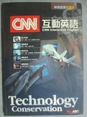 【書寶二手書T7/語言學習_GRE】CNN互動英語_科技生態精選篇_附光碟