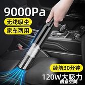 車載吸塵器車用無線充電汽車內家用兩用專用小車型強力迷你大功率 創意新品