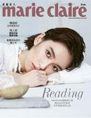 美麗佳人 Marie Claire Taiwan 2月號/2019 第310期