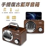 台灣公司貨 木質喇叭 音箱 復古藍芽音箱 喇叭 藍牙喇叭 藍牙音箱 無線音箱 無線喇叭 USB喇叭