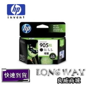 HP 905XL 原廠黑色墨水匣 (T6M17AA / T6M17A ) ( 適用: 適用: HP OfficeJet Pro 6960 / OfficeJet Pro 6970  )