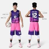 籃球服套裝男diy定制大學生夏季比賽訓練運動背心球衣隊服印字女