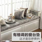 臥室飄窗北歐窗臺現代簡約歐式陽臺榻榻米墊卡座坐墊    LY8470『時尚玩家』