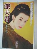 【書寶二手書T5/言情小說_B5D】【龍鳳宴】之四《餓夫君》_夏霓
