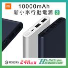 【刀鋒】 小米行動電源10000mAh2代 雙向快充 雙孔USB輸出 超輕超薄 原裝正品 保固一年 現貨