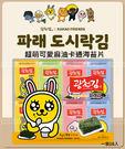 【2wenty6ix】韓國 Kakao Friends 聯名款★ 可愛美味 麻油卡通海苔片 (16入一袋)