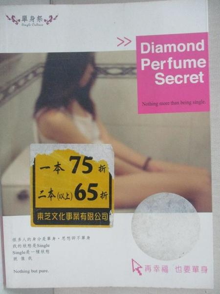 【書寶二手書T8/文學_HGV】Diamond/Perfume/Secret_小灩