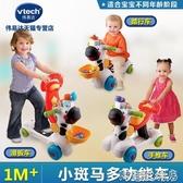 偉易達小斑馬多功能學步車寶寶平衡車兒童滑行車1-3歲玩具溜溜車 阿宅便利店YJT