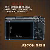 (BEAGLE)鋼化玻璃螢幕保護貼 RICOH GRIII  專用-可觸控-抗指紋油汙-硬度9H-台灣製