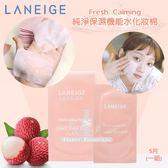 韓國LANEIGE Fresh Calming純淨保濕機能水化妝棉(5包/組)