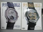 【書寶二手書T3/收藏_PMZ】世界腕錶雜誌_22&27期_共2本合售_日曆腕表傑作選