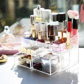 桌面化妝品收納盒透明口紅架梳妝台護膚品整理盒抽屜式首飾置物架   遇見生活