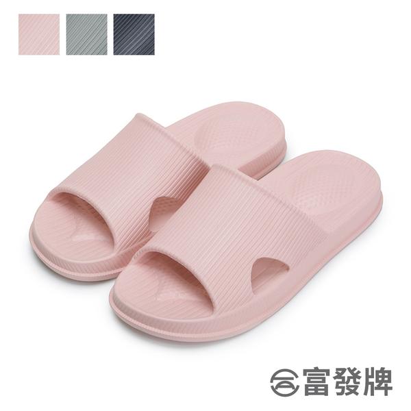 【富發牌】居家足底顆粒軟Q拖鞋-藏青/灰/粉 1SL207