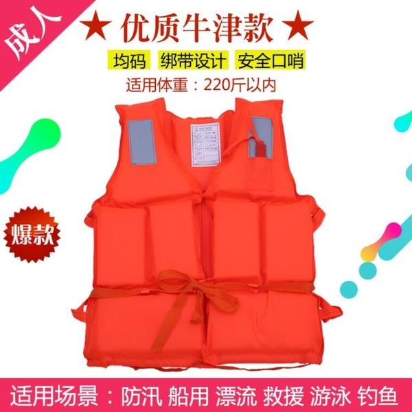 救生衣大浮力大人成人船用專業便攜釣魚求生救身裝備兒童浮力背心 夢幻小鎮