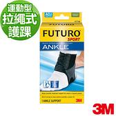 3M FUTURO 拉繩式運動型護踝 專品藥局【2009935】