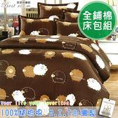 鋪棉床包 100%精梳棉 全鋪棉床包兩用被四件組 雙人特大6x7尺 king size Best寢飾 6971