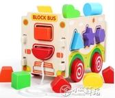 寶寶積木玩具0-1-2歲3嬰兒童男孩女孩益智力動腦木頭拼裝幼兒早教 小城驛站
