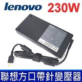 新款超薄 LENOVO 230W . 變壓器 黃口帶針 充電器 20V 11.5A 電源線 充電線 Legion Y740 R7000 P70 P71 Y9000K