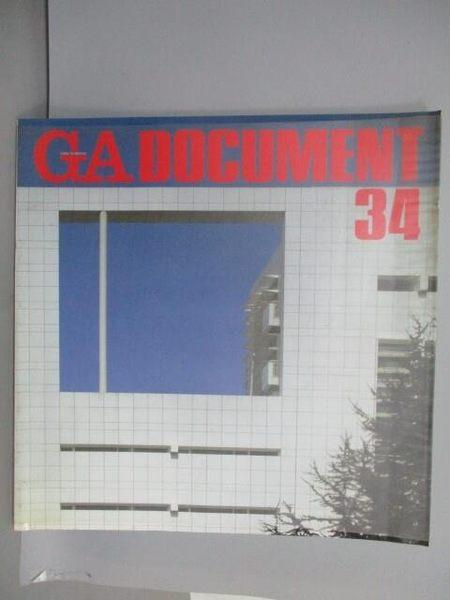 【書寶二手書T1/建築_QAA】GA Document 34