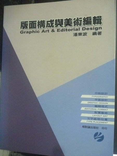 【書寶二手書T3/設計_YIV】版面構成與美術編輯_原價650_潘東波