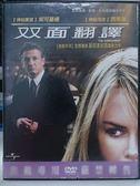 影音專賣店-F08-028-正版DVD【雙面翻譯/双面翻譯】-妮可基嫚*西恩潘