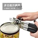 開瓶器 起瓶器 不傷手開罐器家用開罐頭神器手動簡易罐頭刀開瓶工具開蓋起子商用