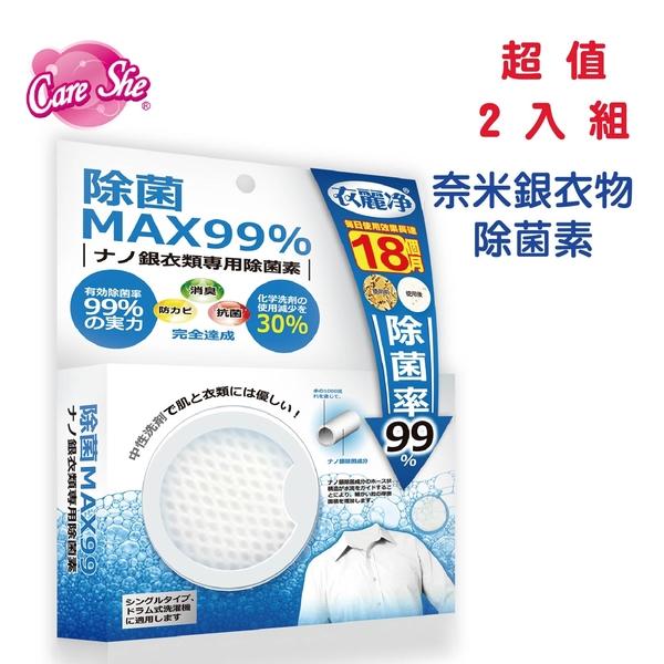 【CareShe 可而喜 】《衣麗淨》奈米銀---衣物專用除菌素(2入)