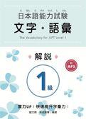 (二手書)日本語能力試驗:1級文字.語彙解說