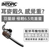 INTOPIC 廣鼎 行動單耳藍芽耳麥 JAZZ-BTC08【原價699↘,1月優惠中】