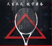 薩達碳素網球拍男女初學套裝送避震器拍包單人一體碳纖維網球拍夢依館igo