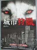 【書寶二手書T1/一般小說_HRZ】城市狩獵_閻志洋
