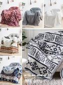 北歐雙面沙發布全蓋純色沙發巾毯子單人網紅沙發套沙發墊蓋布罩 城市科技DF