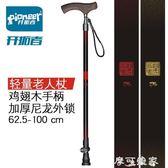 手杖開拓者老人手杖 7075鋁合金老年人可伸縮拐棍 實木手柄 防滑 igo交換禮物